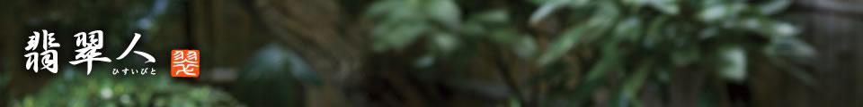 翡翠人 ひすいびと